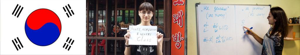 Корейский язык в Курске